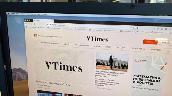 Страница сайта издания VTimes