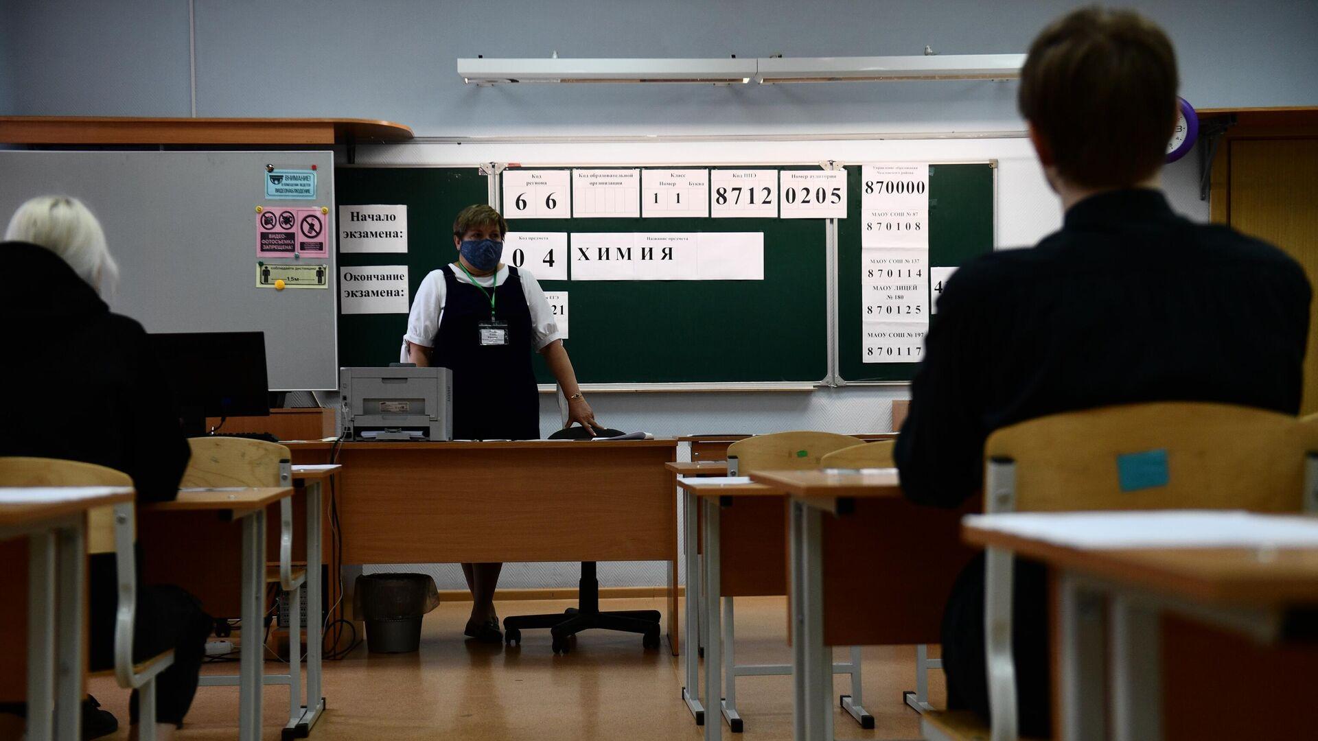 Преподаватель в классе перед началом единого государственного экзамена по химии в школе №200 в Екатеринбурге - РИА Новости, 1920, 09.07.2021