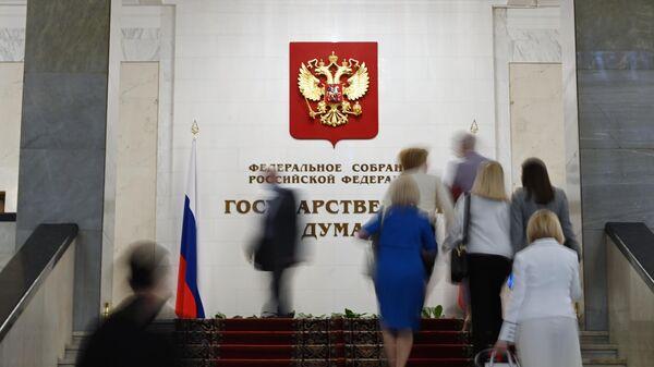 Депутаты в холле перед началом пленарного заседания Государственной Думы РФ