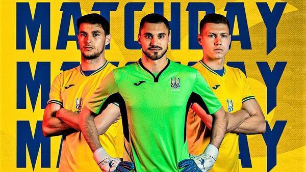Игроки сборной Украины по футболу