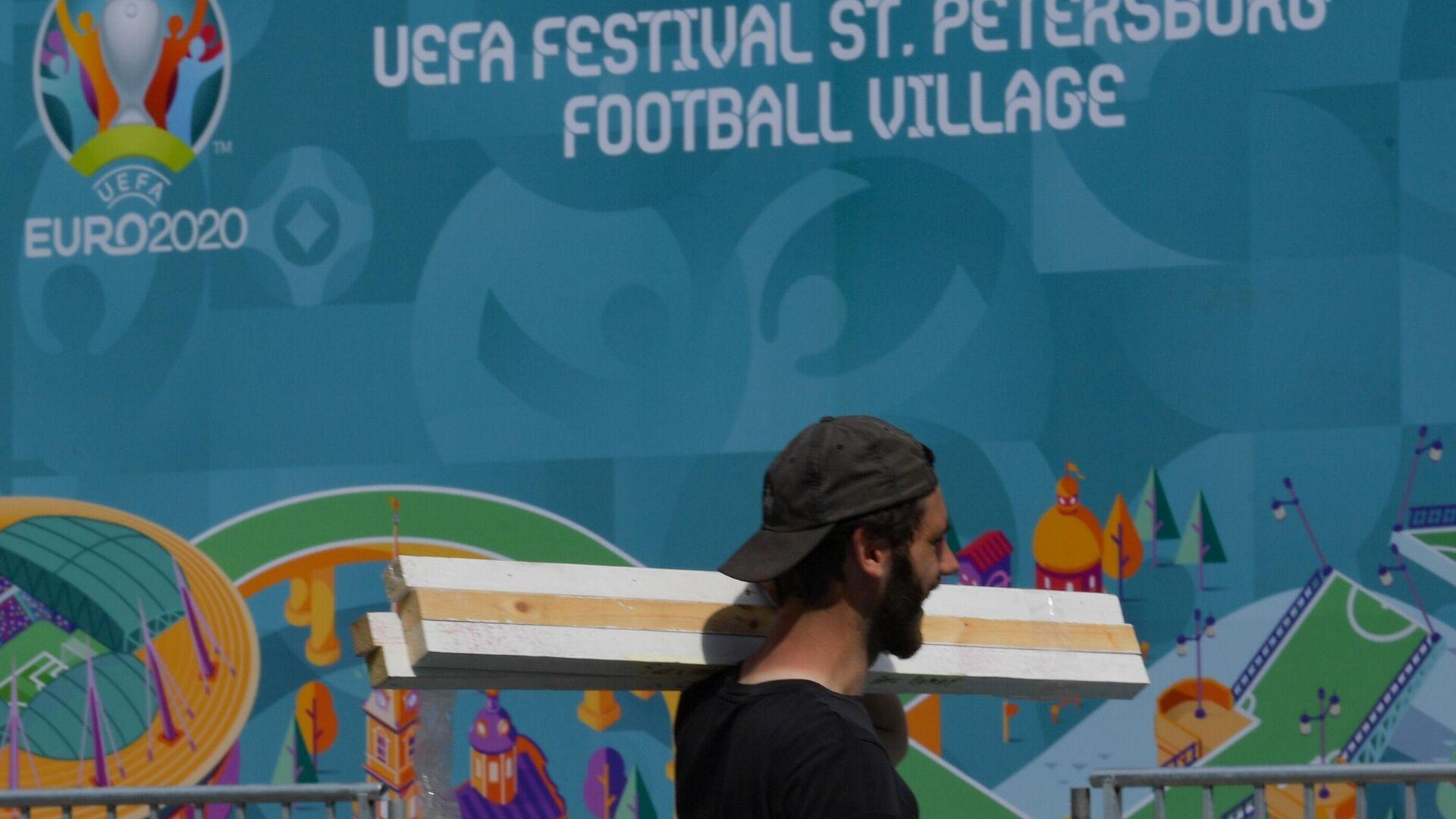 Монтаж футбольной деревни фестиваля UEFA EURO 2020 в Санкт-Петербурге. Футбольный турнир пройдет с 11 июня по 11 июля 2021 года. Впервые в истории чемпионата Европы по футболу матчи будут проходить в 12 городах. - РИА Новости, 1920, 22.06.2021
