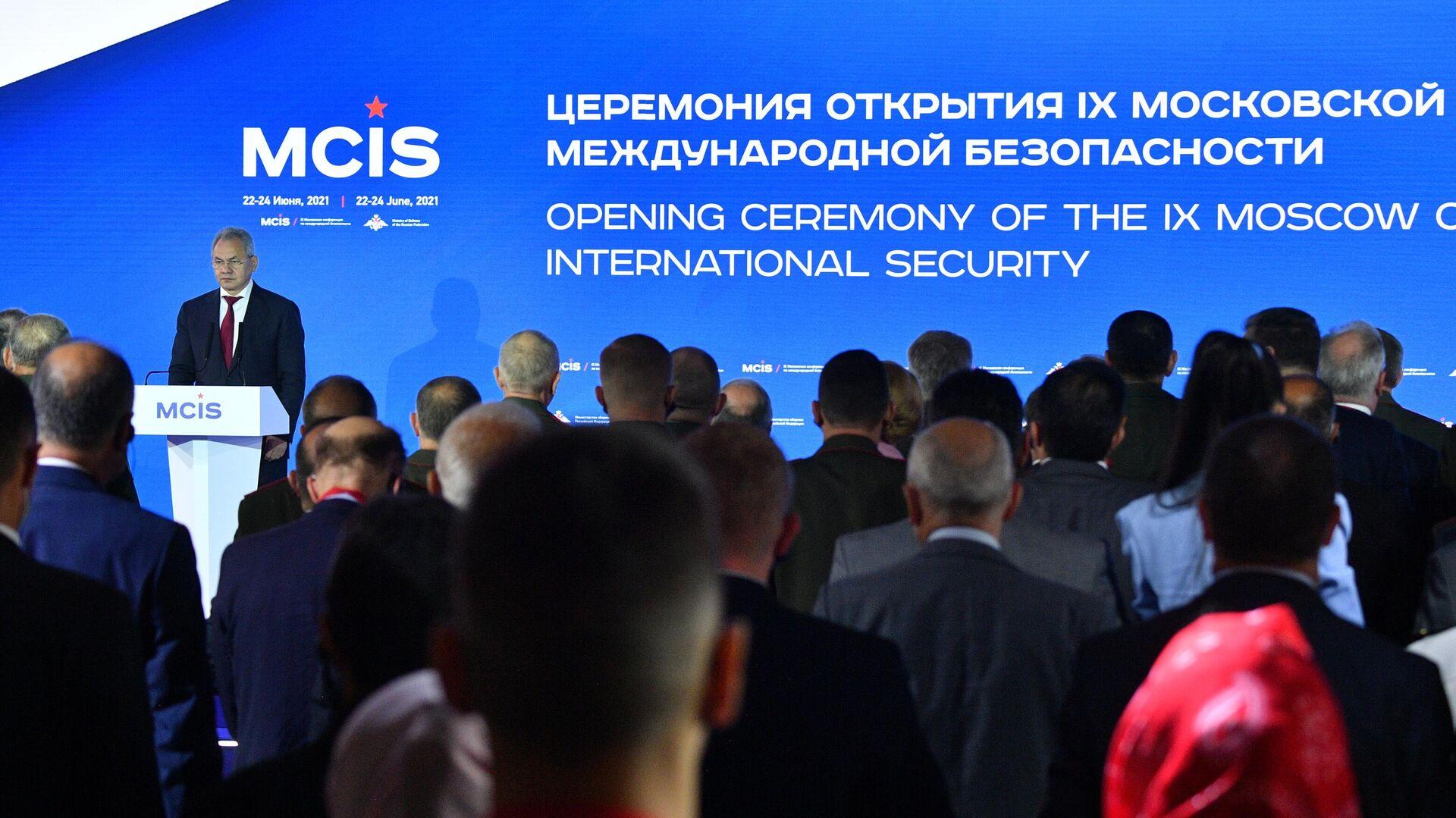 Министр обороны РФ Сергей Шойгу выступает на IX Московской конференции по международной безопасности в Москве - РИА Новости, 1920, 23.06.2021