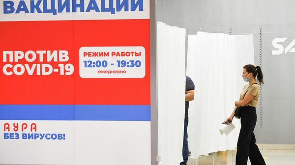 Вакцинация от COVID-19 в торговом центре в Новосибирске