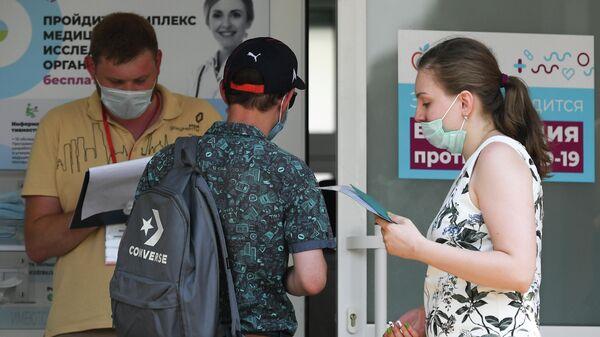 У павильона Здоровая Москва в Парке Горького, где проходит вакцинация от covid-19