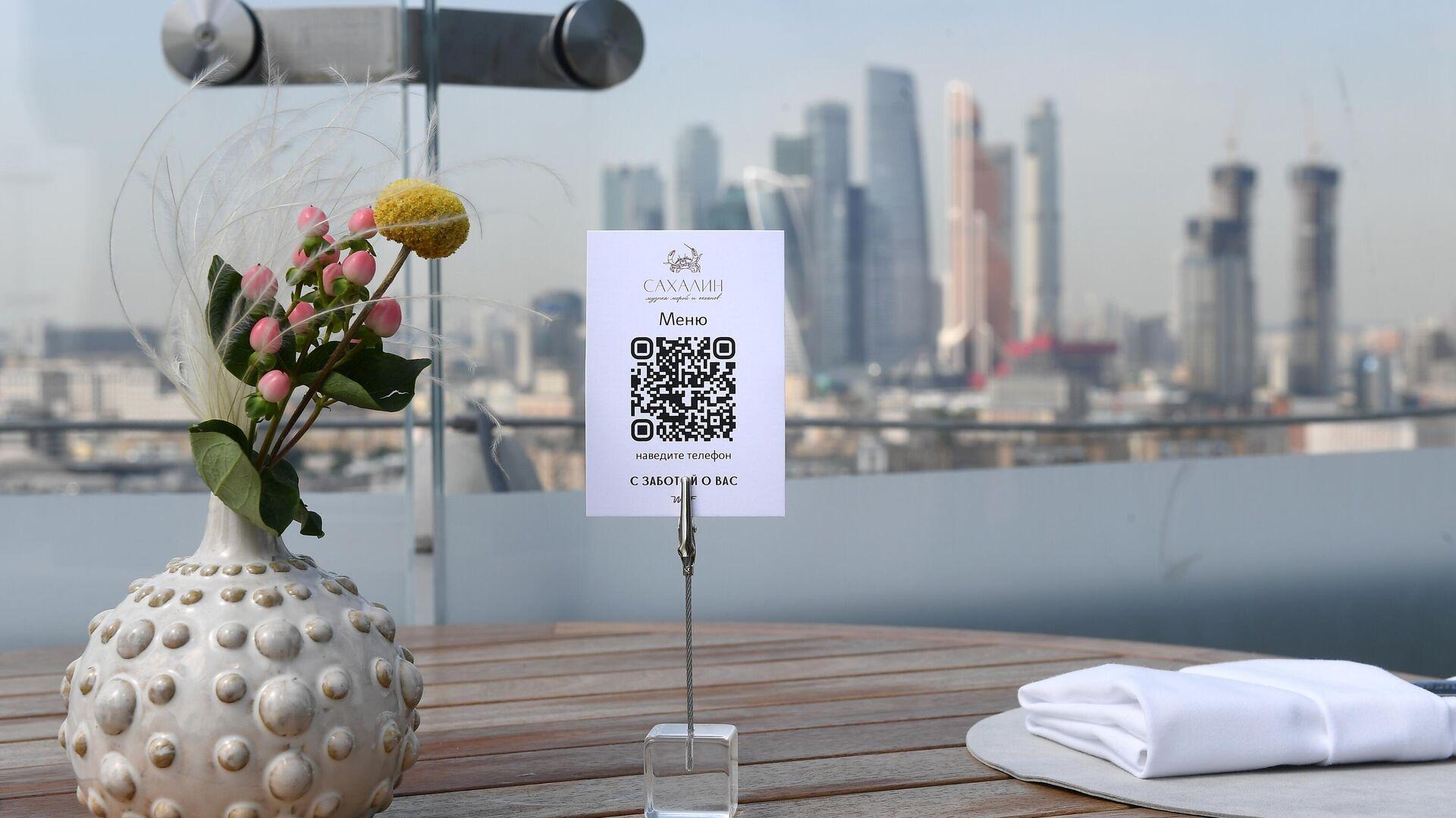 Электронное меню (QR код) на столике летней веранды ресторана Сахалин в Москве - РИА Новости, 1920, 01.07.2021