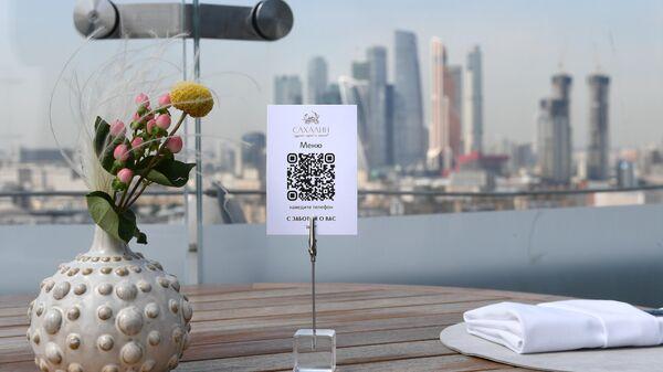 Электронное меню (QR код) на столике летней веранды ресторана Сахалин в Москве