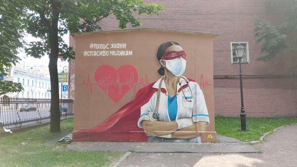 Граффити о врачах-супергероях на трансформаторной будке в Санкт-Петербурге