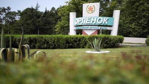 Открытие летней смены в детском центре Орлёнок