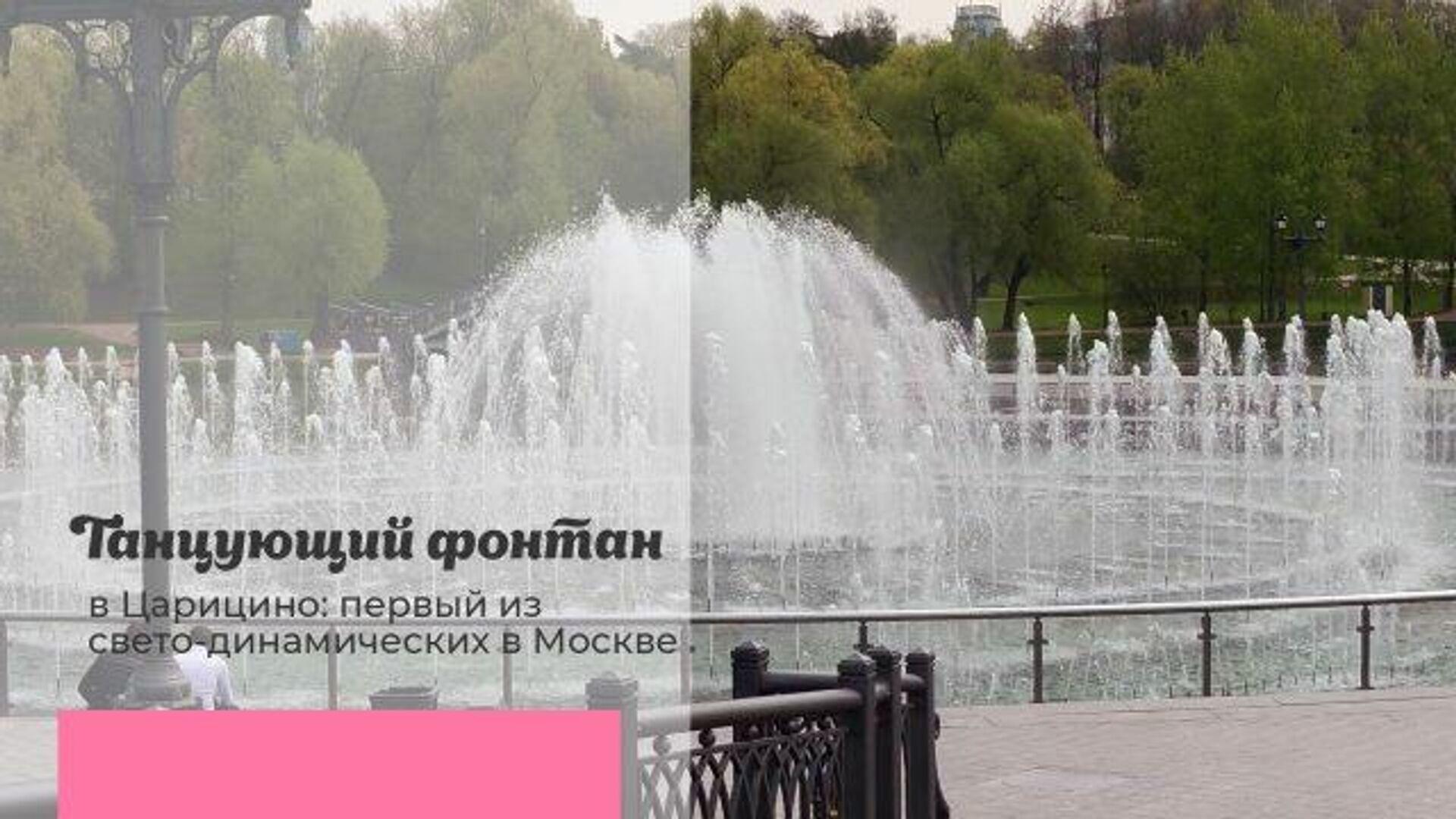 Танцующий фонтан в Царицыно: первый из свето-динамических в Москве - РИА Новости, 1920, 25.06.2021
