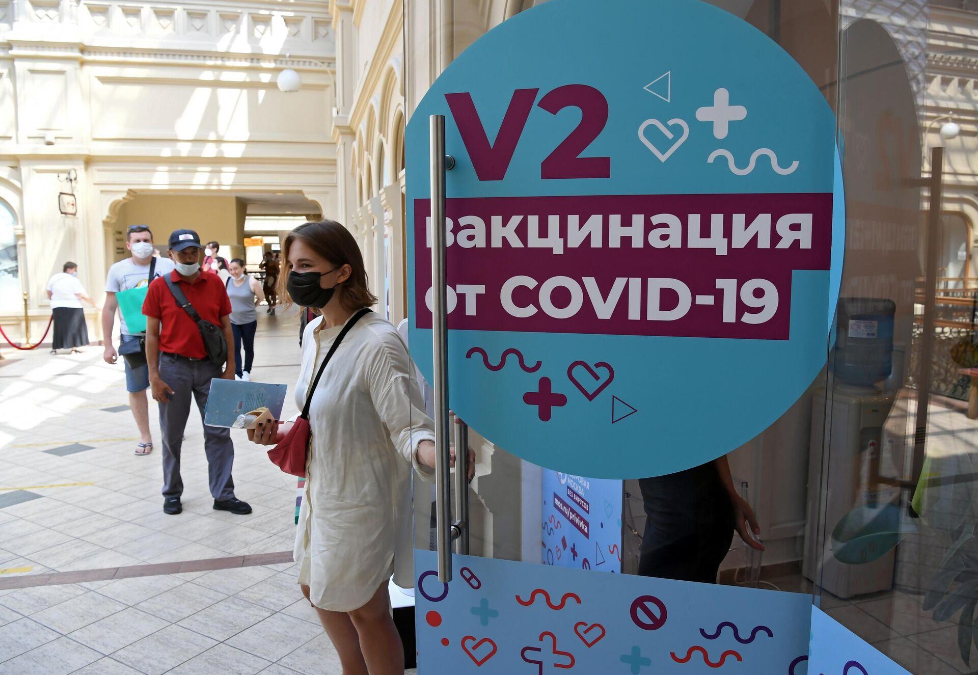 Люди, желающие пройти вакцинацию, в очереди в прививочный кабинет в ГУМе - РИА Новости, 1920, 30.09.2021