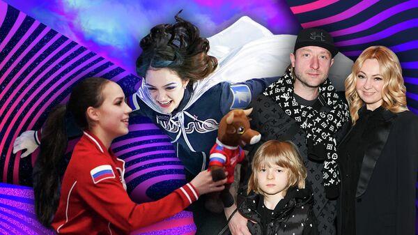 Алина Загитова, Евгения Медведева, Евгений Плющенко с супругой Яной Рудковской и их сыном Александром