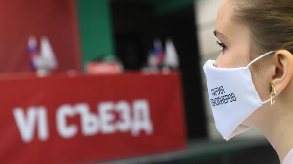 VI съезд партии Российская партия пенсионеров за социальную справедливость