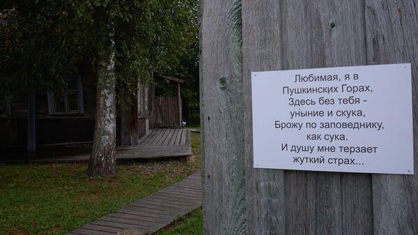 Дом-музей Сергея Довлатова в деревне Березино Псковской области