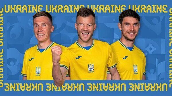 Сборная Украины на ЕВРО-2020