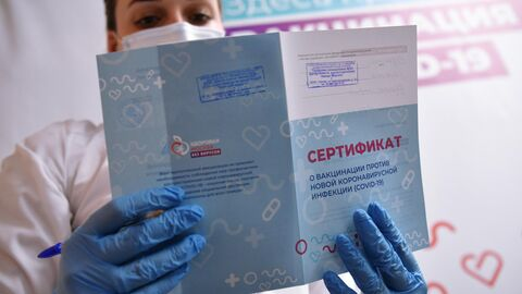 Сертификат о вакцинации против коронавирусной инфекции (COVID-19)