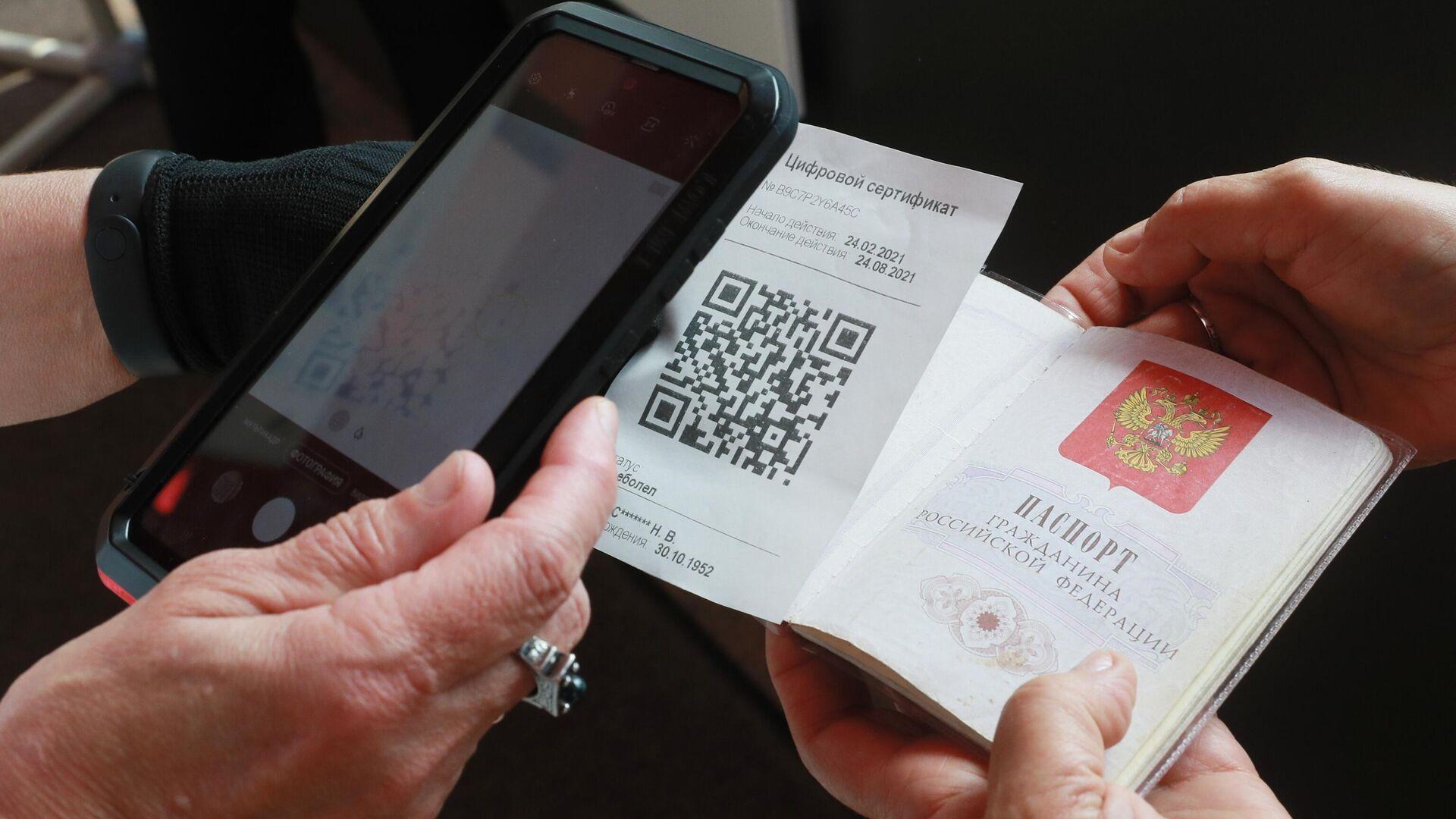 Посетитель предъявляет QR-код для посещения общественного места - РИА Новости, 1920, 11.10.2021