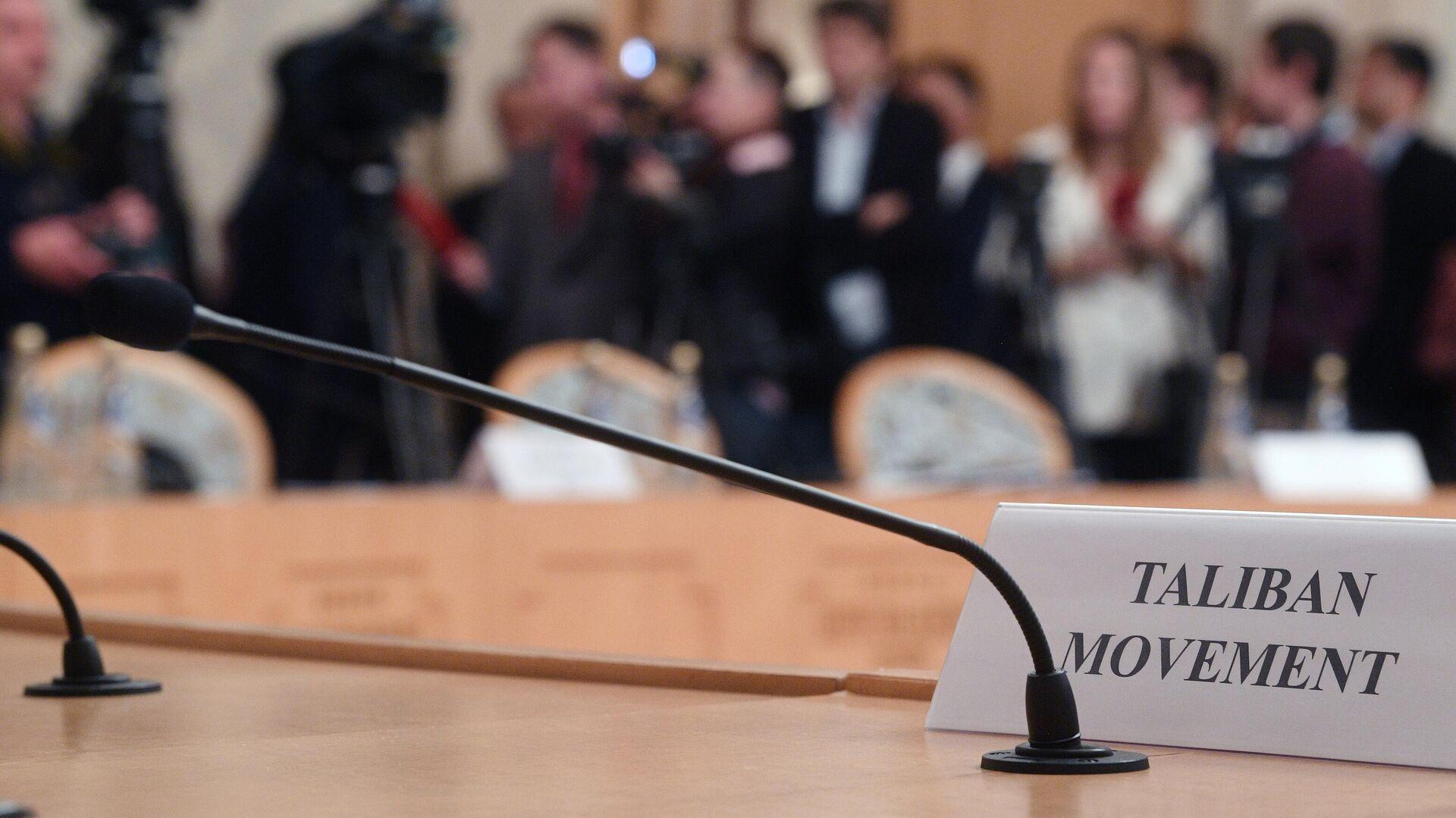 Табличка на столе представителей движения Талибан на заседании Московского формата консультаций по Афганистану - РИА Новости, 1920, 24.09.2021