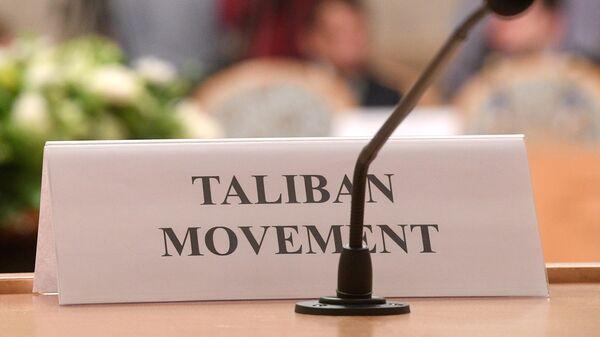 Табличка на столе представителей движения Талибан на заседании Московского формата консультаций по Афганистану