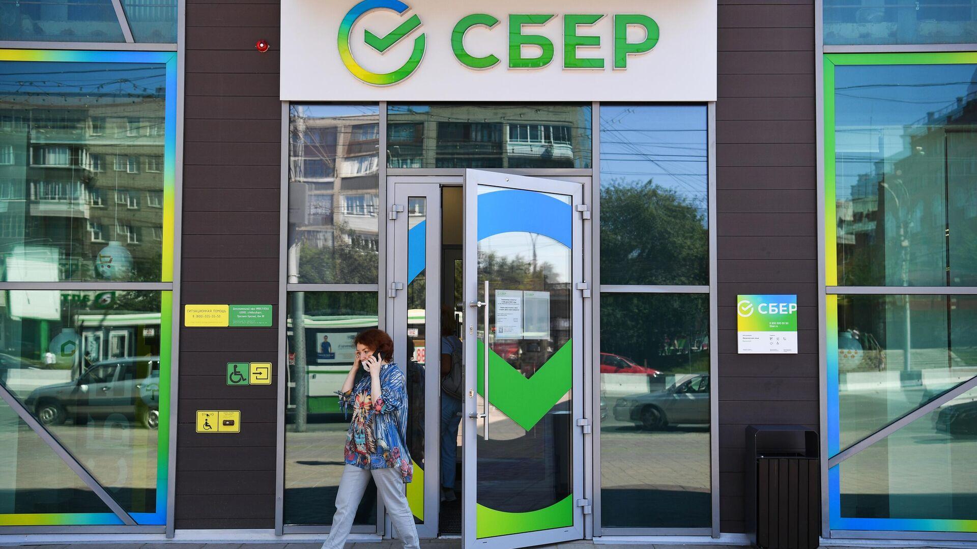 Вход в офис Сбербанка нового формата, открывшегося на Красном проспекте в Новосибирске - РИА Новости, 1920, 20.09.2021