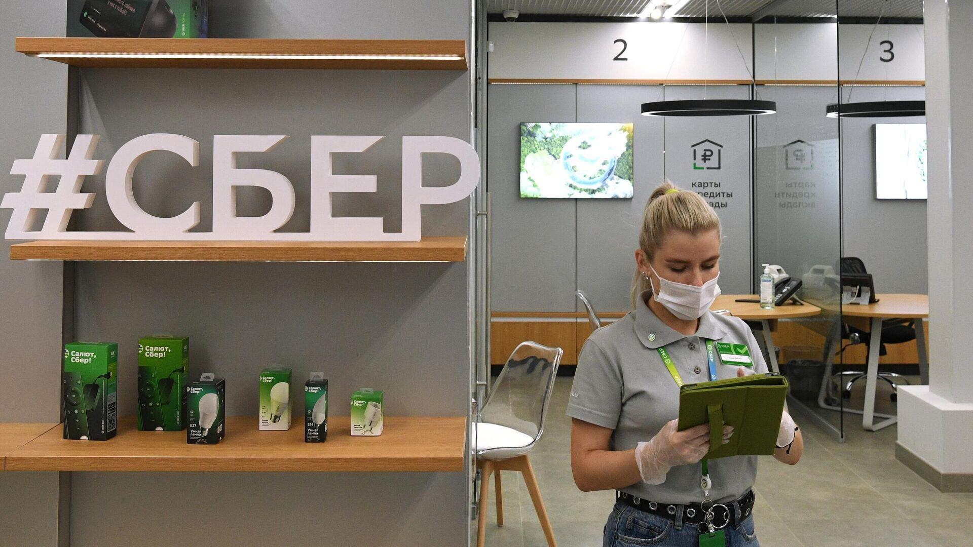 Сотрудница офиса Сбербанка нового формата, открывшегося на Красном проспекте в Новосибирске - РИА Новости, 1920, 13.07.2021