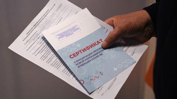 Сертификат о вакцинации от COVID-19