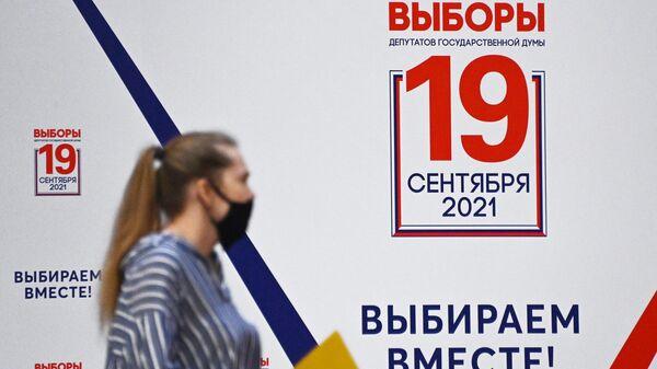 Информационный рекламный щит о выборах депутатов Государственной Думы РФ в Центральной избирательной комиссии РФ в Москве