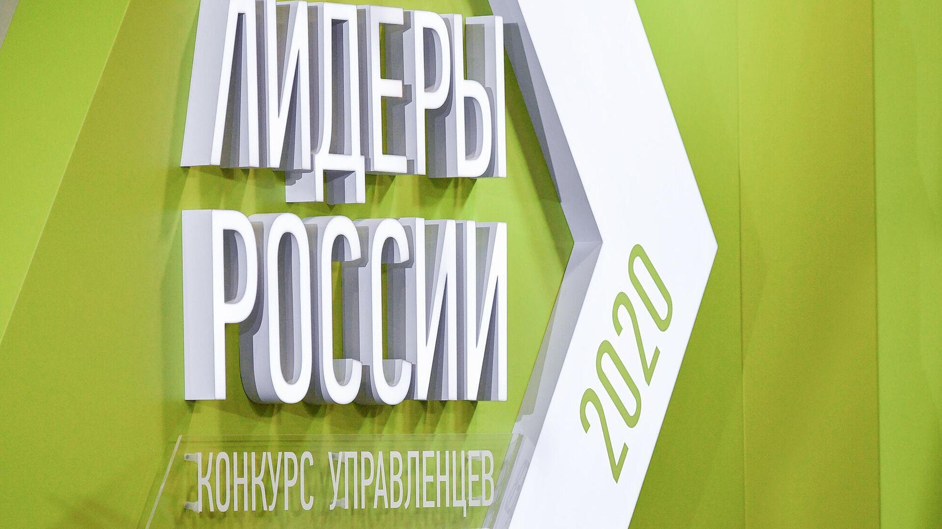 Стенд с символикой конкурса Лидеры России 2020 - РИА Новости, 1920, 14.07.2021