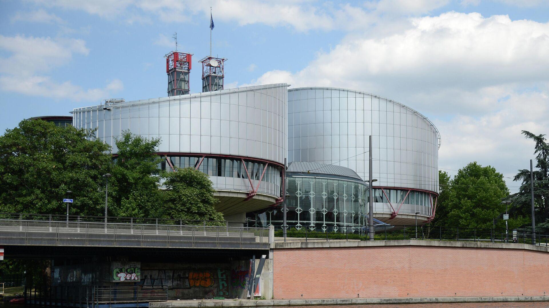 Здание Европейского суда по правам человека - РИА Новости, 1920, 21.09.2021