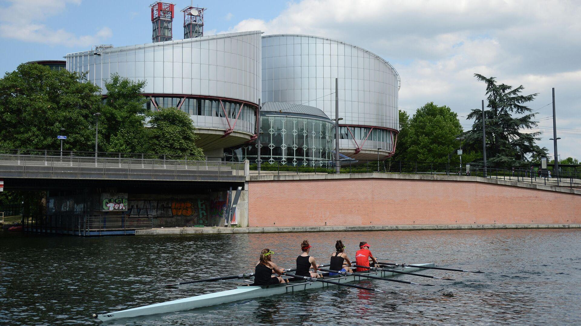 Здание Европейского суда по правам человека - РИА Новости, 1920, 27.07.2021