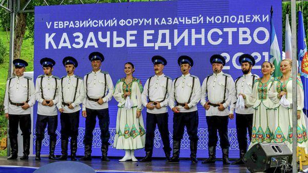 V Евразийский форум казачьей молодежи Казачье единство 2021