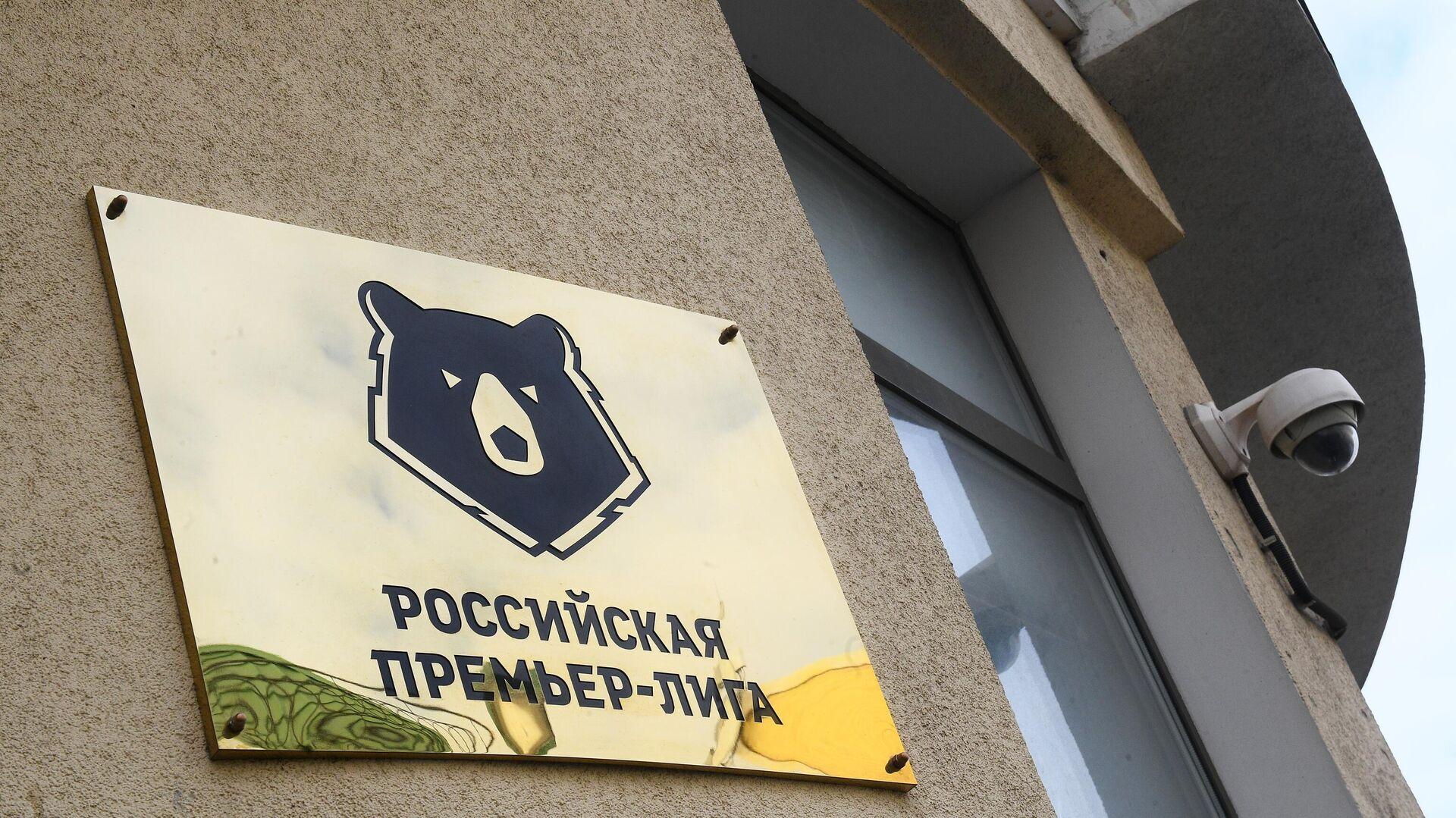 Логотип Российской премьер-лиги, РПЛ - РИА Новости, 1920, 22.07.2021