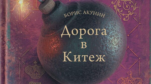 Новая книга Бориса Акунина Дорога в Китеж и легкие романы на лето
