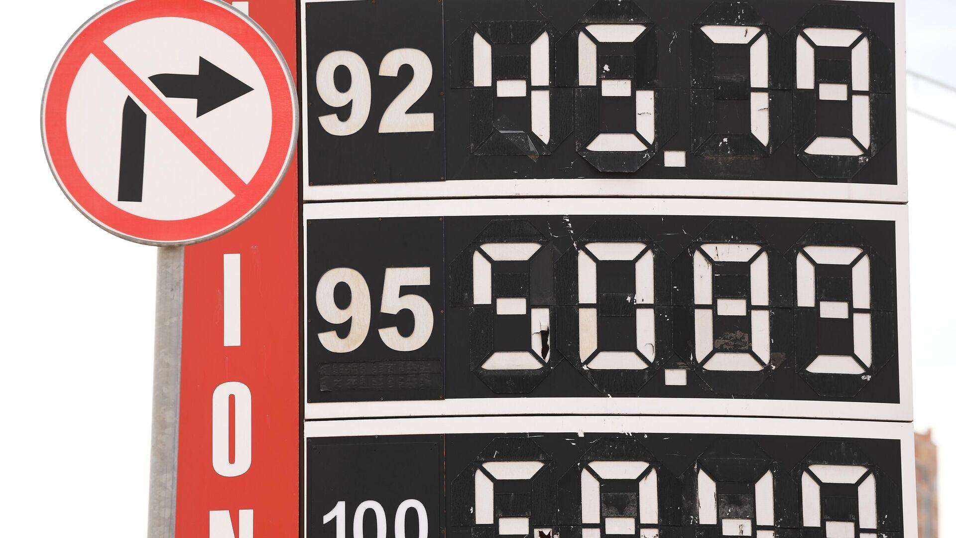 Цены на бензин на автозаправке Нефтьмагистраль в Москве - РИА Новости, 1920, 16.08.2021