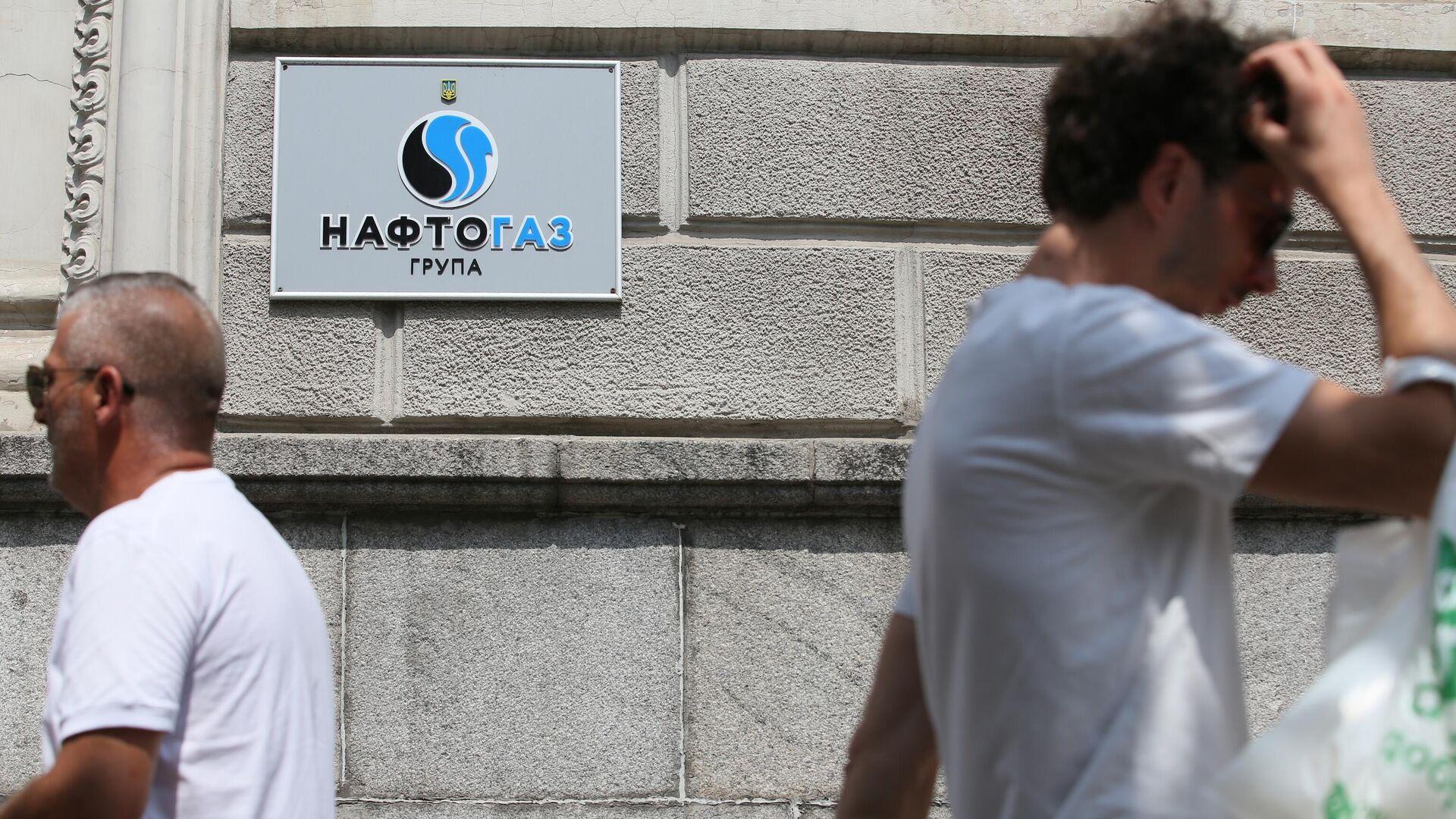 Здание национальной акционерной компании Нафтогаз-Украины - РИА Новости, 1920, 27.09.2021