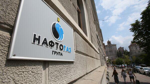 Табличка на здании национальной акционерной компании Нафтогаз-Украины