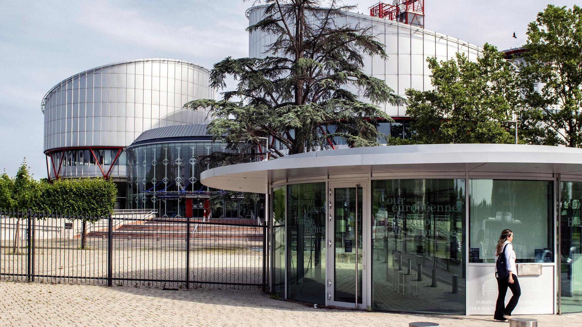 Здание Европейского суда по правам человека (ЕСПЧ) в Страсбурге - РИА Новости, 1920, 31.08.2021