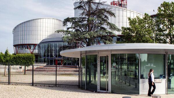 Здание Европейского суда по правам человека (ЕСПЧ) в Страсбурге