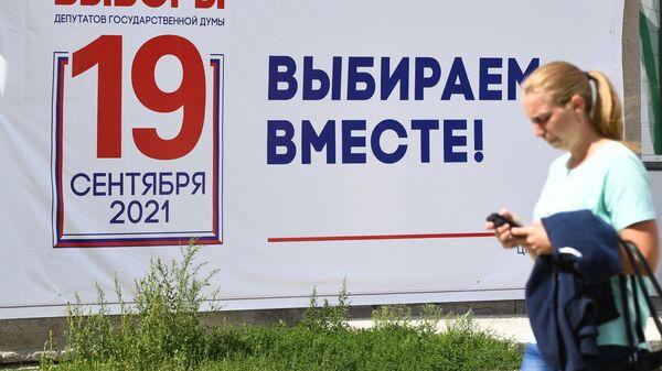 Информационный баннер избирательной комиссии о предстоящих выборах в Государственную Думу
