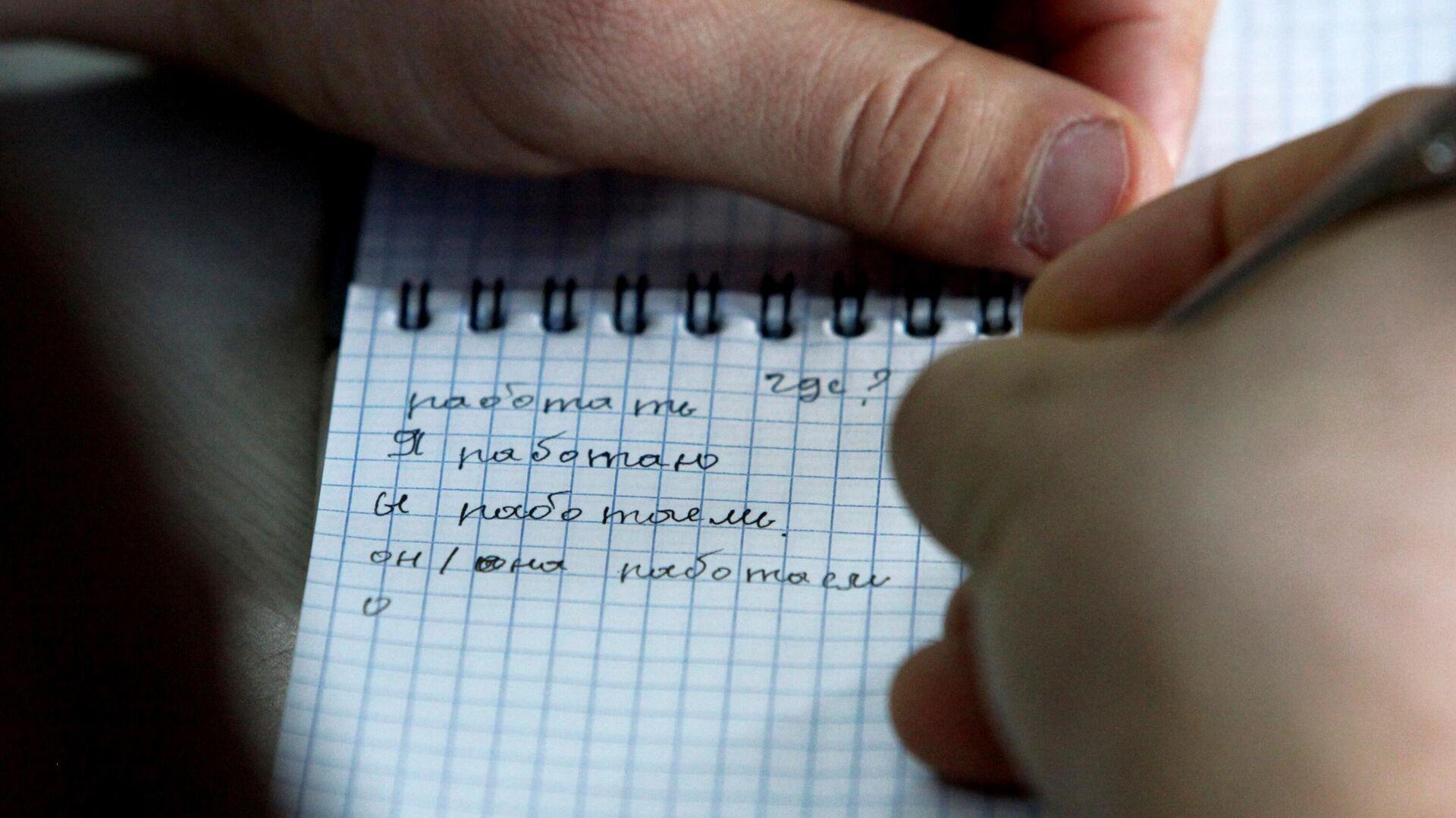 Учащийся на занятиях по русскому языку  - РИА Новости, 1920, 10.08.2021