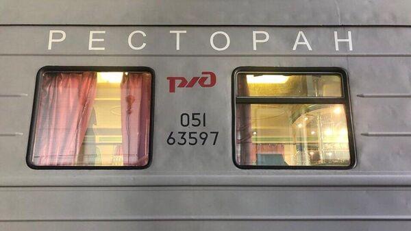 Вагон-ресторан поезда Мурманск — Адлер, в котором отравились дети