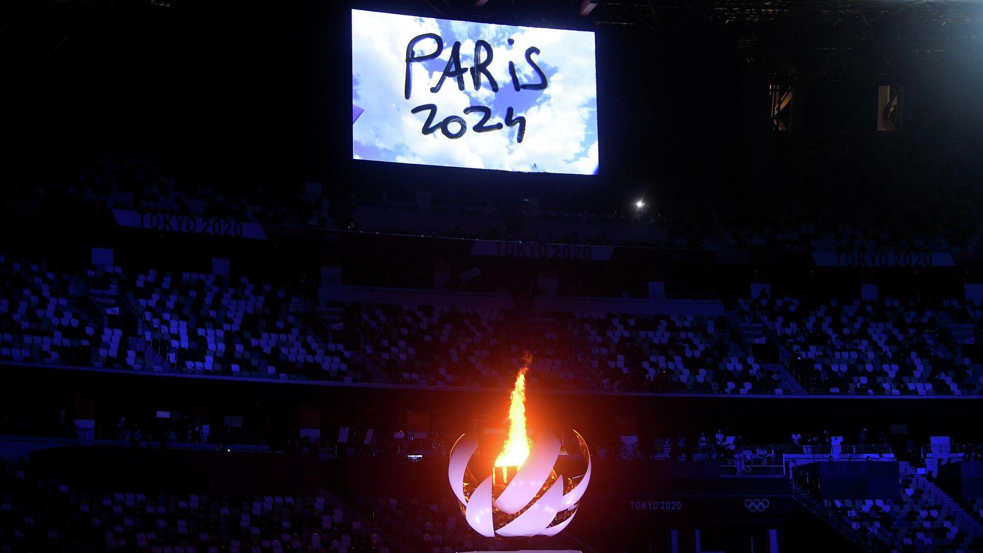 Олимпийский огонь Париж-2024 - РИА Новости, 1920, 11.08.2021