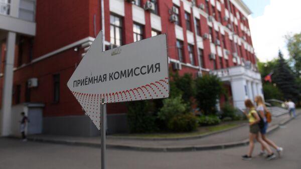 Указатель на территории Московского городского педагогического университета