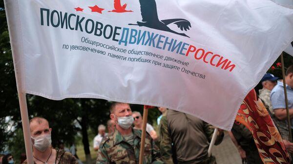 Участники Поискового движения России