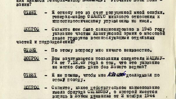 Протоколы допросов последнего главнокомандующего Квантунской армией Отодзо Ямады