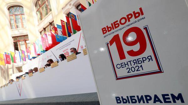 Жеребьевка по определению мест партий в избирательном бюллетене на выборах депутатов Госдумы РФ