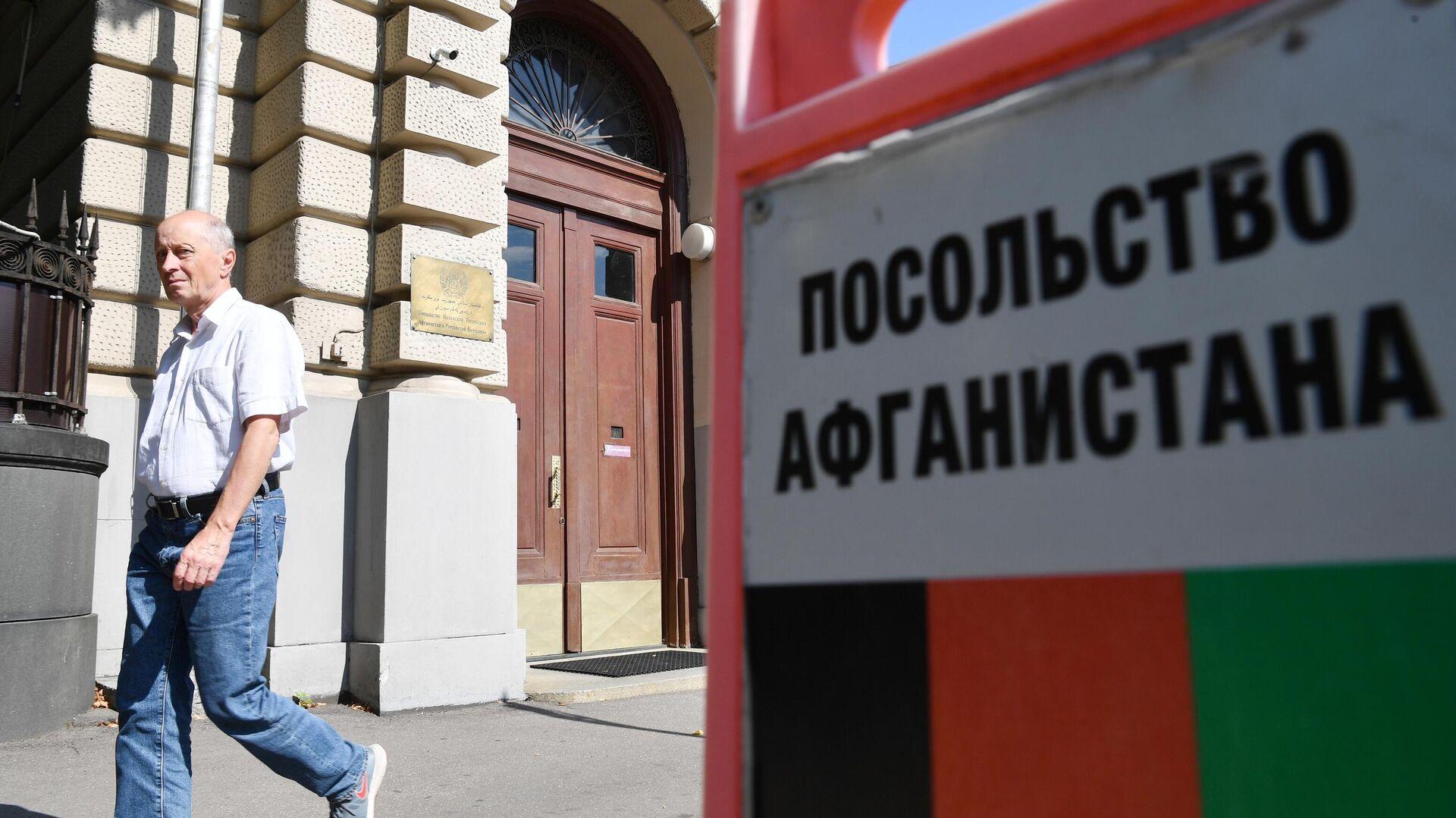 Посольство Афганистана в Москве - РИА Новости, 1920, 24.09.2021