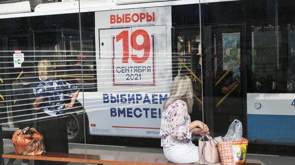 Баннер с информацией о выборах депутатов Государственной Думы РФ 8-го созыва в Симферополе