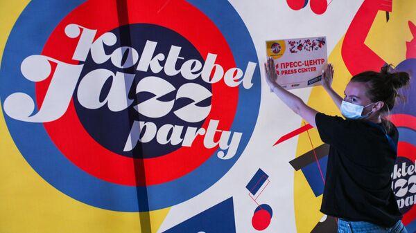 Подготовка к фестивалю Koktebel Jazz Party-2021
