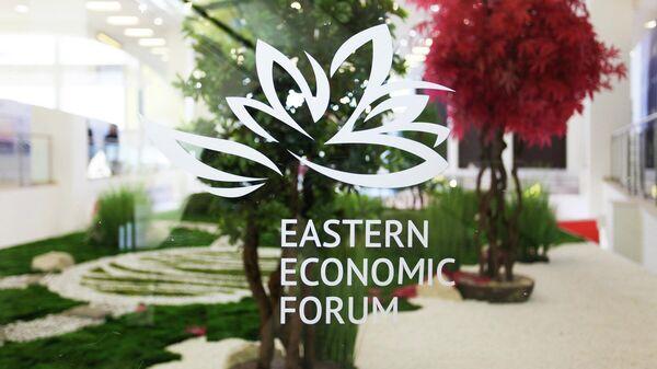 Зона выставки Восточного экономического форума