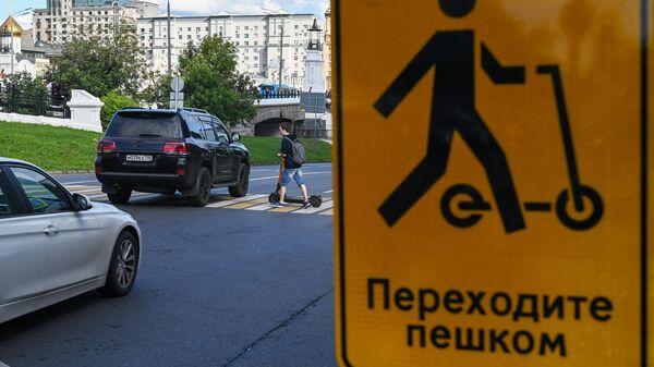 Дорожный знак для водителей самокатов установили в Москве